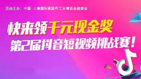 抖音,短视频挑战赛,上海国际紧固件工业博览会,紧固件工业
