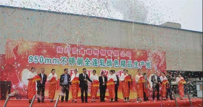 紧固件工业-梧州市鑫峰特钢100万吨不锈钢带开工