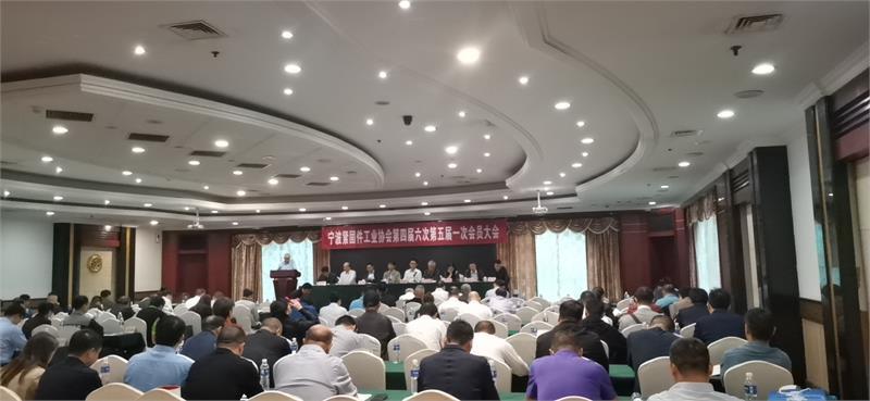 宁波紧固件协会,宁波协会换届,宁波协会新会长