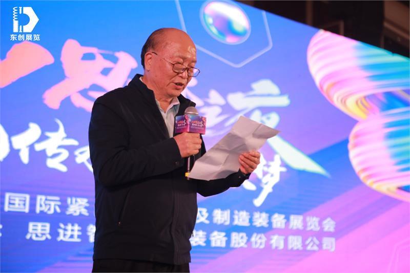 緊固件工業網-上海緊固件展-寧波緊固件工業協會-思進