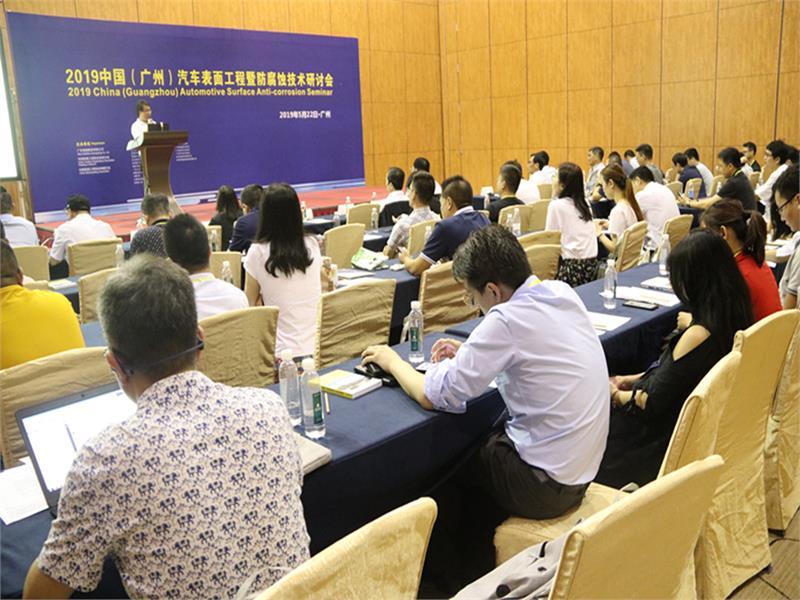 緊固件工業網-上海國際緊固件工業博覽會-2020年廣東省GDP-2021中國(廣州)汽車表面工程暨防腐蝕技術研討會-廣州表面處理展