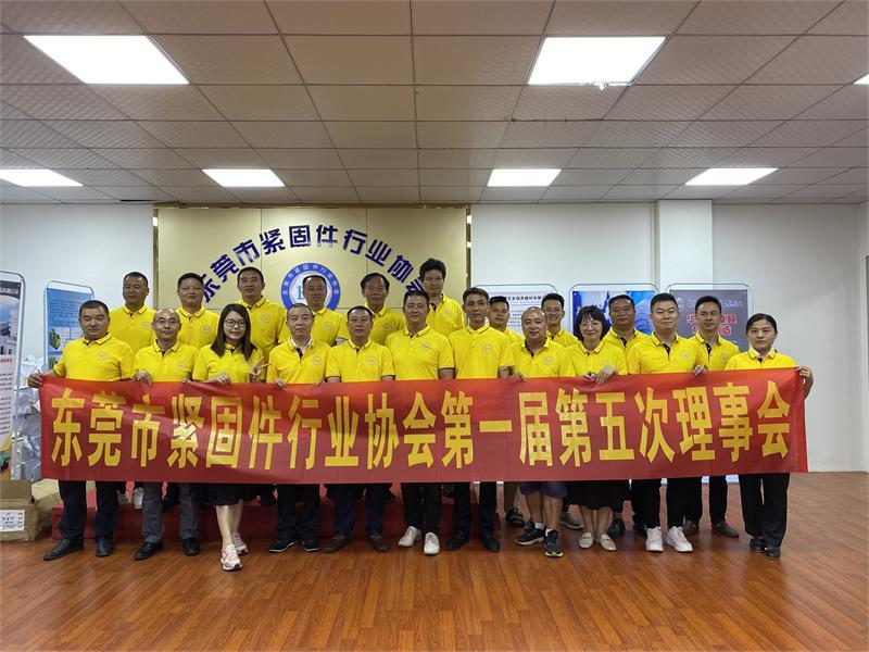 緊固件工業網-上海緊固件展-東莞市緊固件行業協會