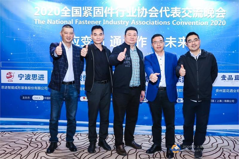 紧固件工业-上海国际紧固件工业博览会