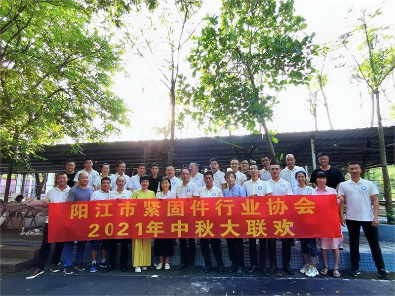 紧固件,阳江市紧固件行业协会,中秋节,联欢