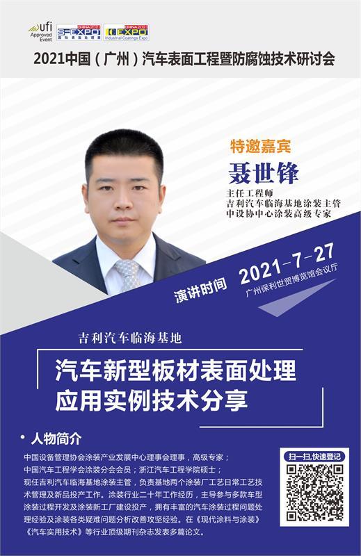 緊固件工業網-上海緊固件展-廣州表面處理展