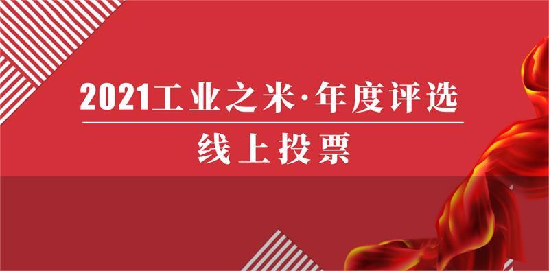紧固件,工业之米,评选活动,上海国际紧固件工业博览会