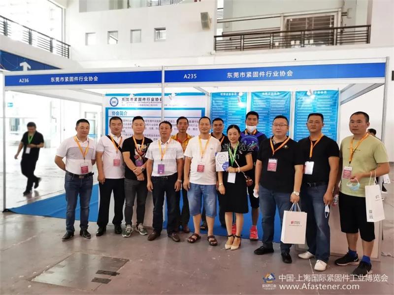 紧固件工业网-东莞市紧固件行业协会
