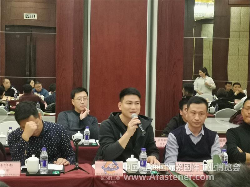 紧固件工业网-上海国际紧固件工业博览会-杭州市紧固件行业商会-杭州市紧固件行业商会二届七次理事会