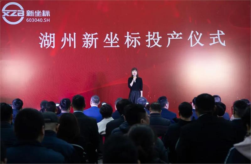 紧固件工业网-上海国际紧固件工业博览会-中国机械通用零部件工业协会紧固件分会-新坐标湖州工厂投产仪式