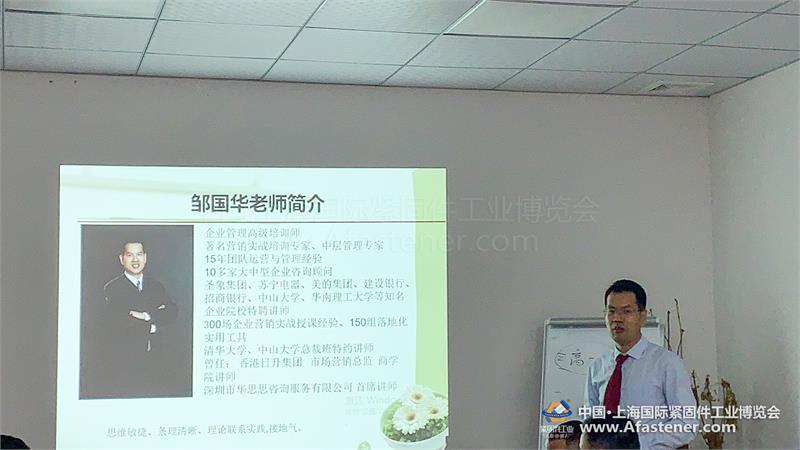 紧固件工业-东莞市紧固件行业协会
