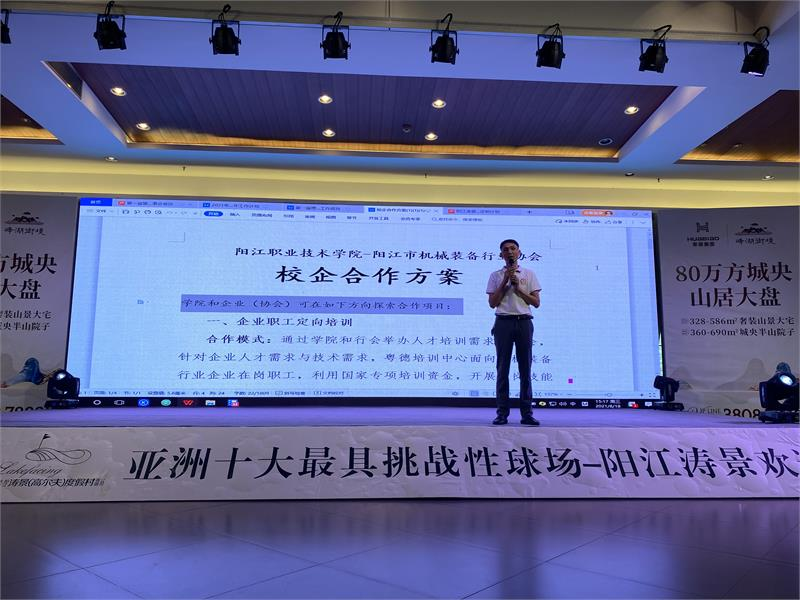 阳江市机械装备行业协会,机械装备,紧固件,邱勇