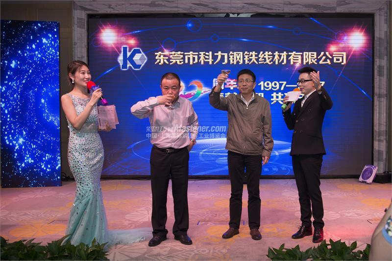 紧固件工业网-上海紧固件展-东莞科力线材技术有限公司