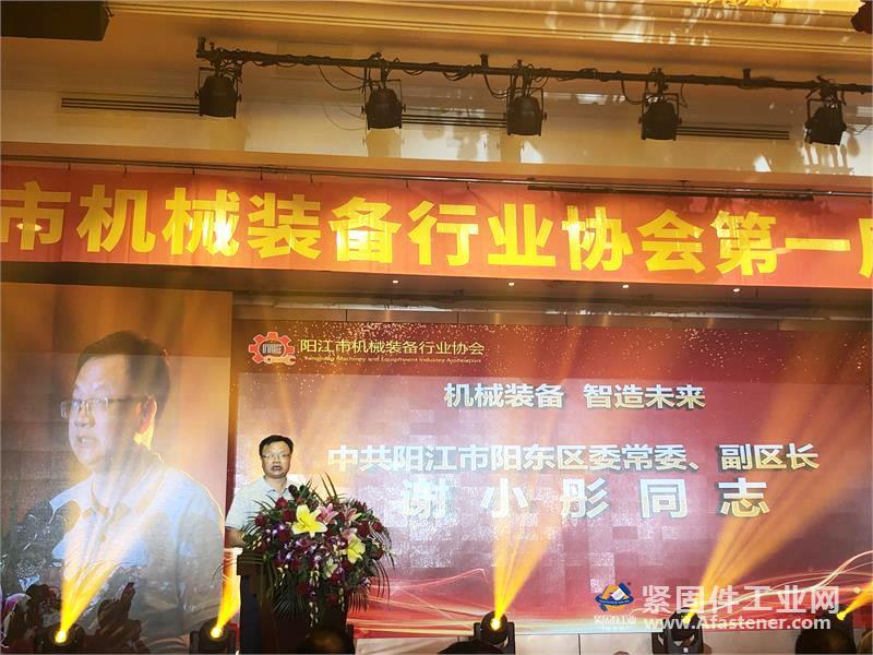 緊固件工業網-上海緊固件展-陽江市機械裝備行業協會