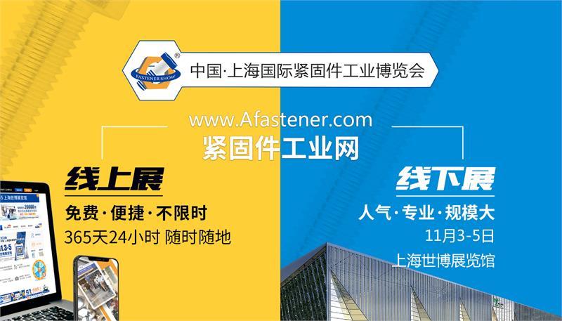 紧固件工业-上海国际紧固件展