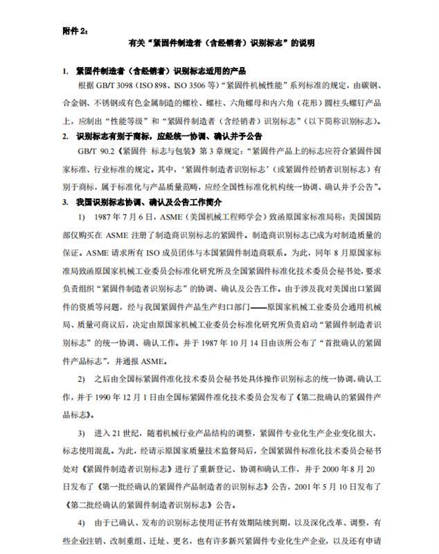 緊固件,標準件,全國緊固件標委會,公告10號
