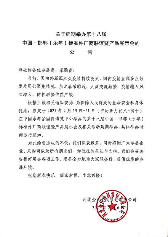 紧固件工业网-金江传媒-上海国际紧固件工业博览会-永年紧固件展