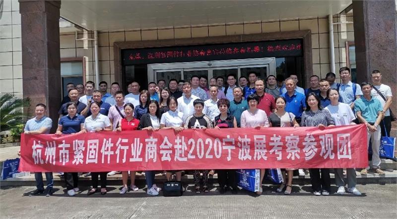 紧固件工业网-杭州市紧固件行业商会,黄成安