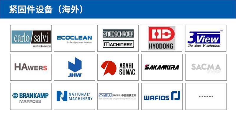 紧固件工业-上海紧固件展