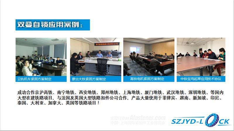 紧固件工业网-上海国际紧固件工业博览会-东莞市史特牢金属制品有限公司