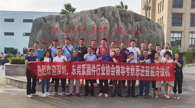 紧固件工业网-东莞市紧固件行业协会,刘远平