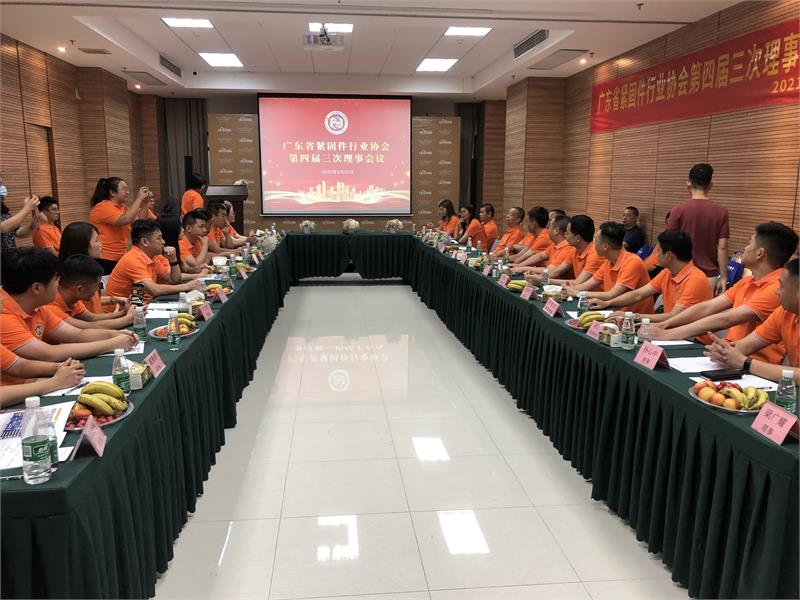 緊固件工業網-上海緊固件展-廣東省緊固件行業協會