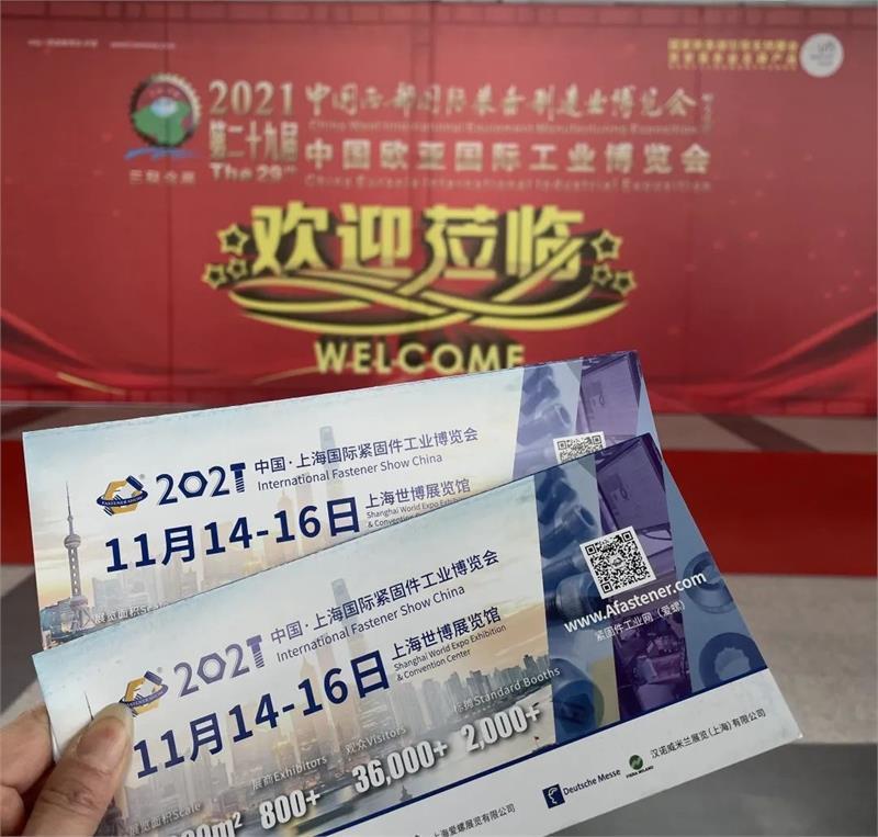 緊固件工業網-上海國際緊固件工業博覽會