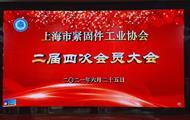 上海市紧固件工业协会二届四次大会今日召开