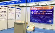 第二十一屆中國緊固件彈簧及設備展覽會今日在重慶盛大開幕