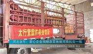 邯鄲市太行緊固件制造有限公司愛心捐贈蔬菜馳援河南