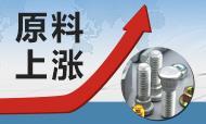 年后原材料大幅上漲!下游緊固件企業抱團漲價