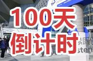 倒计时100天 | 工业之米·紧固件供应链·产业链·终端用户盛会,它来了●!