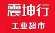 刚刚!震坤行工业超市宣布E轮融资3.15亿美元