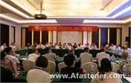 宁波紧固件工业协会五届二次常务理事会在舟山举行