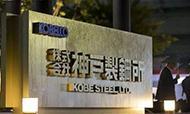涉嫌違反不正當競爭法 神戶制鋼將遭受調查