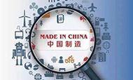 中国制造2025添百亿专项资金 25项重点任务入围