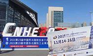 第23屆中國東北國際五金工具展在沈陽國際展覽中心拉開帷幕
