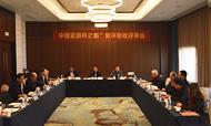 """2021年""""中国紧固件之都""""复评会议"""