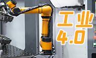 工业4.0,紧固件工厂未来会是怎样的?