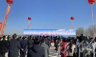 河北邯鄲永年總投資近70億元項目開工