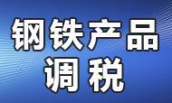 關注!5月1日起調整部分鋼鐵產品關稅,146個稅號取消出口退稅!