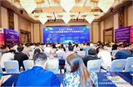 2021年(第五届)华南工业线材暨紧固件产业链高峰论坛