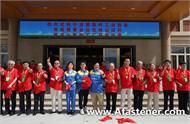正山智能工厂在浙江舟山市投产开业