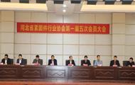 開啟新征程,砥礪新篇章 河北省緊固件行業協會會員大會成功召開