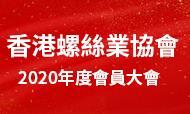 香港螺絲業協會2020年度會員大會通知