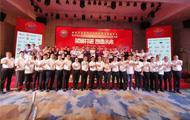 2021深圳市緊固件行業協會第四屆春茗會暨二屆七次會員代表大會隆重召開