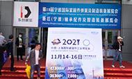 第18屆中國(寧波)緊固件、彈簧及制造裝備展覽會盛大開幕