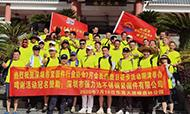 热烈祝贺深圳市紧固件协会徒步活动圆满结束