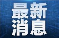 春季广交会如期举行,国务院常务会议确定应对疫情影响新举措及部署推动复工复产