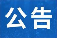 关于延期举办2021中国·上海国际紧固件工业博览会的公告