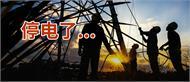31省份电力大数据:内蒙古发电最多 山东用电最多